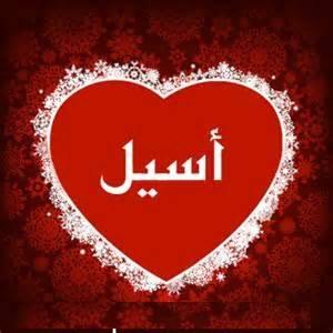 معنى اسم اسيل Aseel مامعنى اسم اسيل في القران صور اسيل مزخرفة