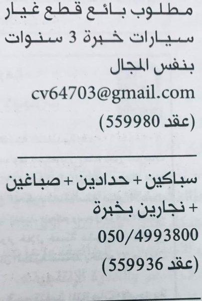 وظائف صحف الامارات اليوم
