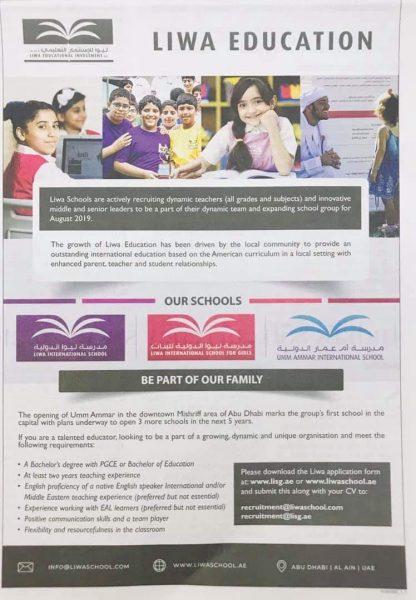 وظائف مدارس الامارات