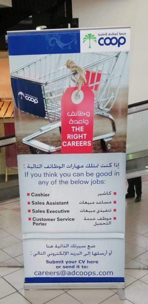 وظائف جمعية أبو ظبي